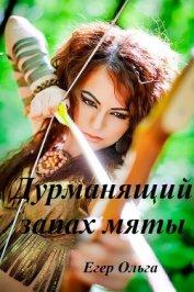 Дурманящий запах мяты - Егер Ольга Александровна
