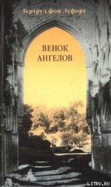 Венок ангелов - фон Лефорт Гертруд