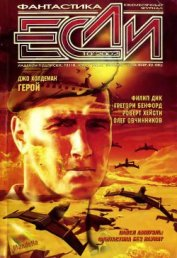 Журнал «Если», 2002 № 10