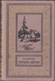 Петька Дёров(изд.1959) - Аланов Виктор Яковлевич