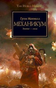Механикум - Савельева Ирина В.