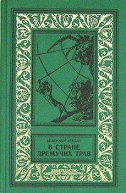 В Стране Дремучих Трав (изд. 1962) - Брагин Владимир Григорьевич