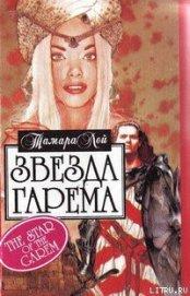 Звезда гарема - Лей Тамара