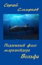 Книга Подземный флот маркшейдера Вольфа - Автор Смирнов Сергей Анатольевич