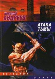 Атака тьмы - Андреев Николай Ник Эндрюс