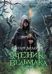 Ученик Ведьмака - Дилейни Джозеф