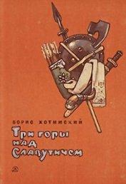 Книга Три горы над Славутичем - Автор Хотимский Борис Исаакович