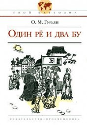 Книга Один Рё и два Бу - Автор Гурьян Ольга Марковна