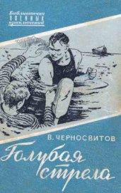 Голубая стрела - Черносвитов Владимир Михайлович