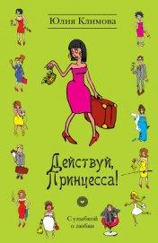 Действуй, Принцесса! - Климова Юлия