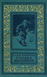 Страна желанная(изд.1955)-без илл.