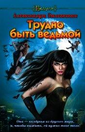 Трудно быть ведьмой - Билевская Александра