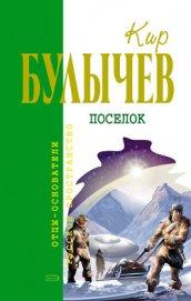 Последняя война - Булычев Кир