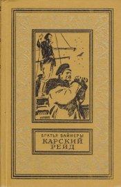 Карский рейд(изд.1983)