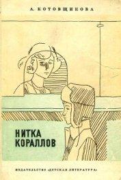 Книга Наставник - Автор Котовщикова Аделаида Александровна