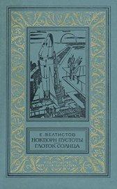 Книга Ноктюрн пустоты. Глоток Солнца(изд.1982) - Автор Велтистов Евгений Серафимович