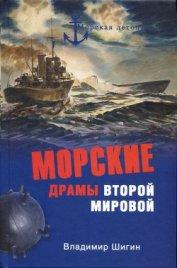 Морские драмы Второй мировой - Шигин Владимир Виленович