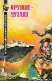 Планета на карантине - Лейнстер Мюррей