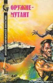 Эпидемия на планете Крайдер II - Лейнстер Мюррей