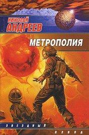 Метрополия - Андреев Николай Ник Эндрюс