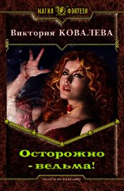 Осторожно - ведьма! (СИ) - Ковалева Виктория