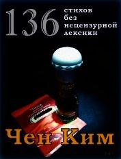 """136 стихов без нецензурной лексики - Носков Александр """"Чен Ким"""""""
