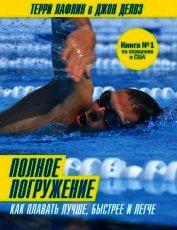 Книга Полное погружение. Как плавать лучше, быстрее и легче - Автор Лафлин Джон Делвз