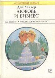 Любовь и бизнес - Леклер Дэй