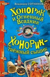 Хонорик и Огненный Всадник - Сотников Владимир Михайлович