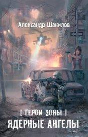 Ядерные ангелы - Шакилов Александр