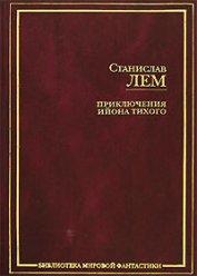 Футурологический конгресс - Лем Станислав
