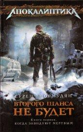 "Когда завидуют мертвым - Цормудян Сурен Сейранович ""panzer5"""