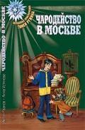 Серия книг Волшебные приключения Тимки Ружина