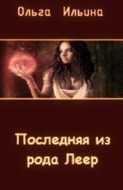 Последняя из рода Леер (СИ) - Ильина Ольга Александровна
