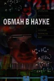 Книга Обман в науке - Автор Голдакр Бен