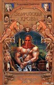 Пророчество Двух Лун - Ленский Владимир