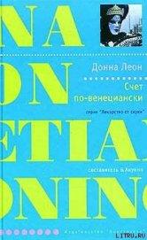 Счет по-венециански - Леон Донна