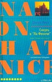 Смерть в «Ла Фениче» - Леон Донна
