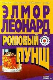 """Ромовый пунш - Леонард Элмор Джон """"Голландец"""""""