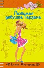 Любимая девушка Тарзана - Нестерина Елена Вячеславовна