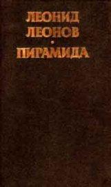 Пирамида, т.1 - Леонов Леонид Максимович