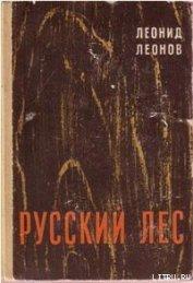 Русский лес - Леонов Леонид Максимович