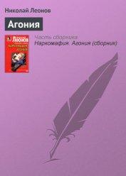 Агония - Леонов Николай Иванович