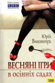 Весняні ігри в осінніх садах - Винничук Юрій Павлович