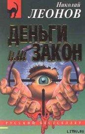Деньги или закон - Леонов Николай Иванович