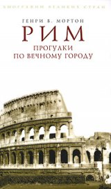 Рим. Прогулки по Вечному городу - Мортон Генри Воллам