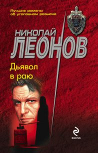 Дьявол в раю - Леонов Николай Иванович