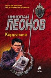 Коррупция - Леонов Николай Иванович