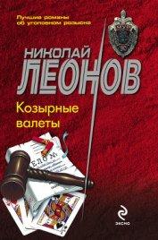 Козырные валеты - Леонов Николай Иванович