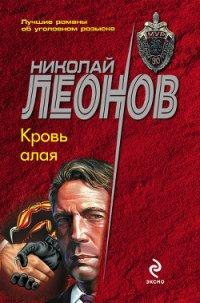 Кровь алая - Леонов Николай Иванович